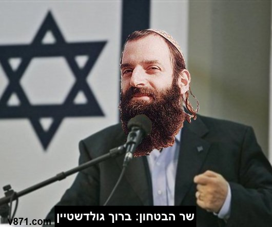 יגאל עמיר: מינויים סופיים של מלאך ה' לממשלת משיח: ברוך גולדשטיין