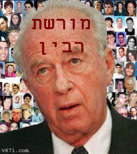 יגאל עמיר: מורשת יצחק רבין כוללת גם רצח אלפי יהודים נשים וטף בפשע אוסלו